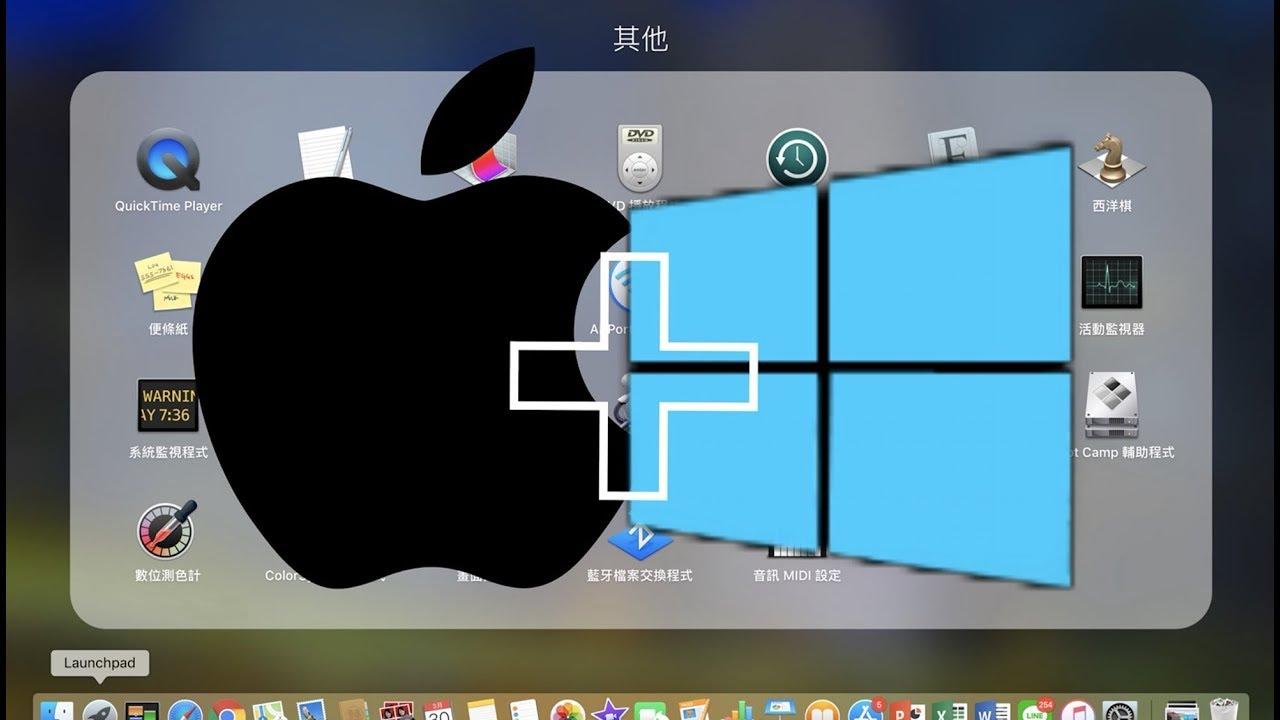 【Mac雙系統教學】Mac灌win10完整步驟教學! 解決wifi 藍芽 聲音 開機碟問題 - YouTube