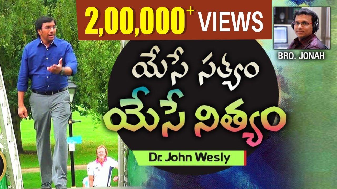 యేసే సత్యం యేసే నిత్యం || Christian Telugu Song || Yesey Satyam || Dr John Wesly