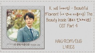 K  will (케이윌) - Beautiful Moment (내 생에 아름다운) The Beauty Inside 뷰티 인사이드 OST Part 4 Lyrics