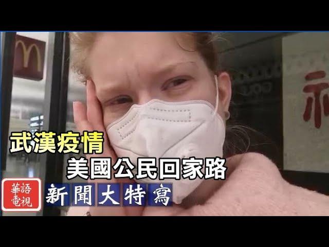 武漢疫情:美國公民回家路