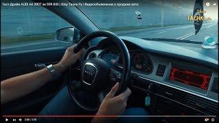 Тест-Драйв AUDI A6 2007 за 559 000 | Шоу Тачки Ру | Видеообъявления о продаже авто