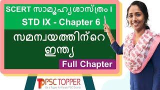 9th Standard SCERT Social Science Text Book Part 1 | Chapter 6 | History | SCERT FOR PSC | LDC | LGS