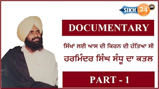 Kansi Valeya Fakira Bhiai Harminder Singh Ji Free MP3 Song Download 320 Kbps