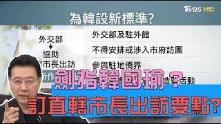 外交部訂直轄市長出訪要點 國家機器動起來劍指韓國瑜? 少康戰情室 20190918