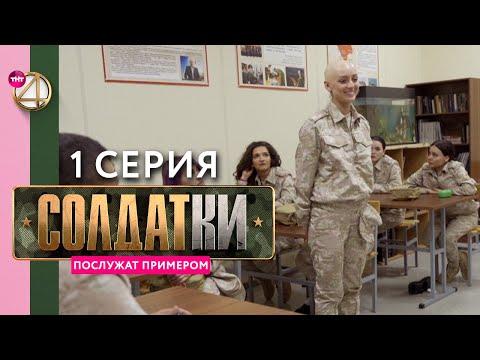 Реалити-сериал «Солдатки» | 1 серия