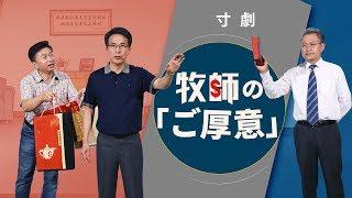 キリスト教会寸劇2019「牧師の『ご厚意 』」 日本語吹き替え