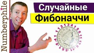 Случайные последовательности Фибоначчи  [Numberphile на русском]