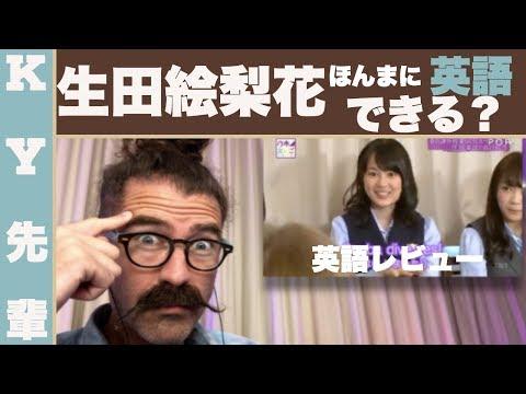 生田絵梨花はホンマに英語できるの?!「正直な英語レビュー」