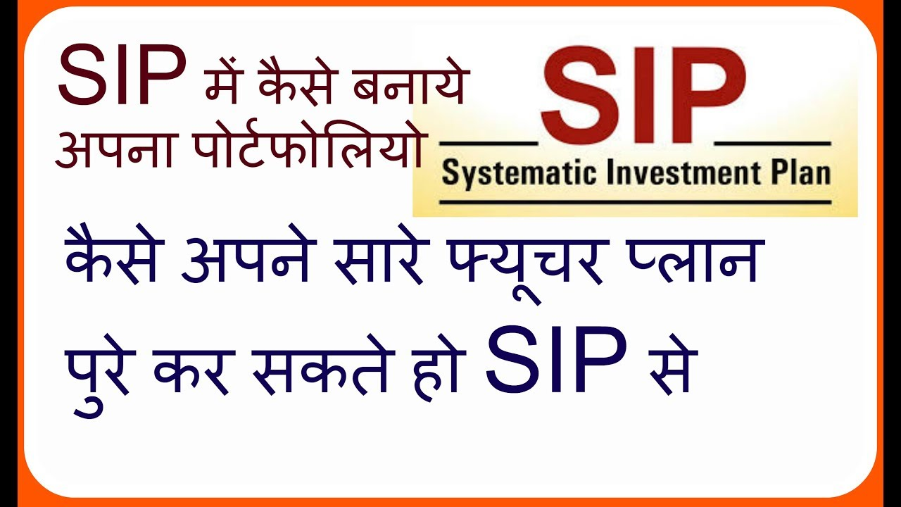 Systematic investment plansip investment karegoal financing by sip systematic investment plansip investment karegoal financing by sip solutioingenieria Images