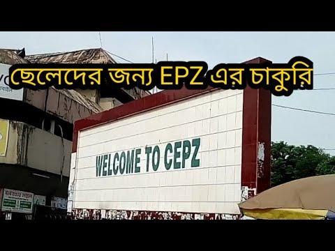 EPZ Job For Boys.  Alim Media Cente.