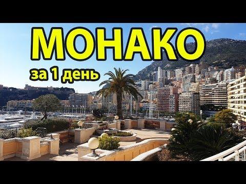 Монако за 1 день бюджетно. Достопримечательности Монако, куда сходить и что посмотреть