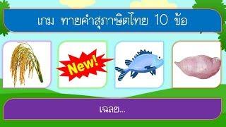 เกม ทายคำสุภาษิตไทย 10 ข้อ   VGameKids