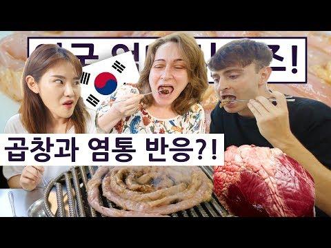 곱창과 염통을 처음 드셔보신 영국 엄마의 반응!? 영국 엄마의 한국 즐기기 2탄 Day+3.1!! British Mum Series 2 Day 3.1!!