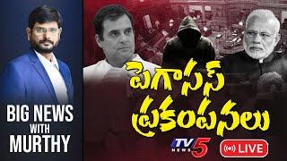 పెగాసస్ ప్రకంపనలు | Big News with Murthy | Pegasus | Parliament Meeting Today | TV5 News