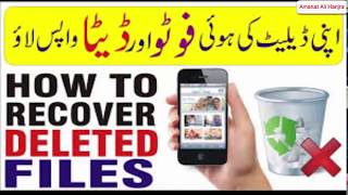 How to Recover Deleted Files from Android Mobile Phone Memory | Memory Card