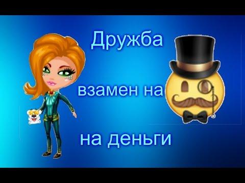 Сериал Дружба взамен на любовь.серия 2