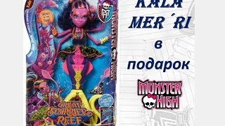 Monster High Kala Mer`ri Great Scarrier Reef (Кала Мерри Большой Скарьерный Риф) Распаковка