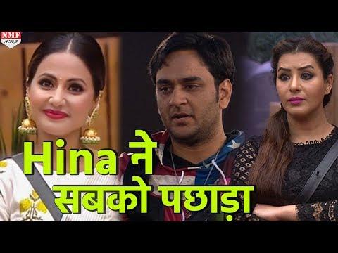 Bigg Boss 11: Hina के आगे नहीं चला Shilpa- Vikas का जादू, सबको दी करारी मात