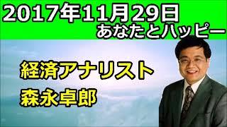 おすすめ投資信託は? 最新ニュース速報 森永卓郎 2017年11月29日 #2 【...