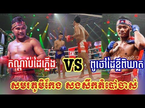 គុំមុខយូរហើយ វៃហើយមិនទុកទេ,រឿង សោភ័ណ្ឌ Vs ធឿន ធារ៉ា | Roeung Sophorn Vs Thoeun Theara,CNC 30-05-2020