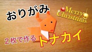 おりがみ【2枚で作るトナカイ】の作り方動画です。 2枚の折り紙を使って...