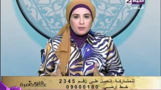 فيديو.. متصلة: صديقتي حامل من حماها.. ونادية عمارة: تترك بيته وتستغفر