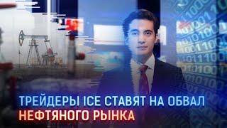 ТРЕЙДЕРЫ ICE СТАВЯТ НА ОБВАЛ НЕФТЯНОГО РЫНКА Виртуальный ведущий I Sanj
