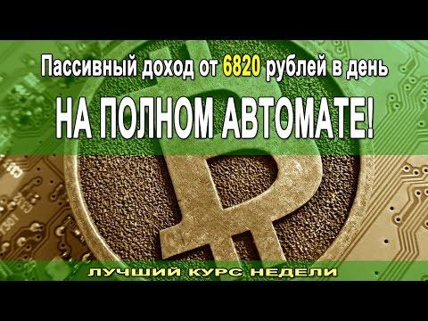 Пассивный доход от 6820 рублей в день на полном автомате