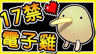 【⛔小朋友勿入⛔】不敢相信 !! 這麼可愛の遊戲居然【17禁】!! 【老司機】手機遊戲 !!