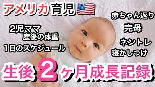 A l o h a ♡ アメリカ人のパパ、日本人のママ、バイリンガル息子、赤ち...