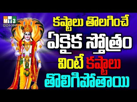విష్ణు సహస్రనామం - VISHNU SAHSRANAMAM - VISHNU SAHASRANAMAM MS SUBBULAKSHMI FULL VERSION SONGS