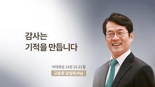 201122 주일예배: 감사는 기적을 만듭니다 - 고동…