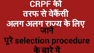 Selection Process for crpf vacancy