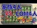【スーパーボンバーマンR】家族4人VSCOM4人!8人プレイが難しすぎる【Nintendo Switc…