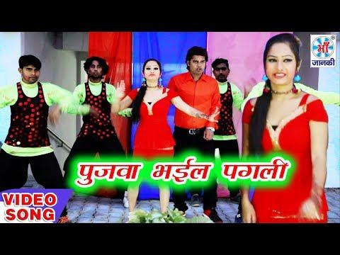 PUJAWA BHAIL PAGLI पुजवा भईल पगली | BEST BHOJPURI LATEST SONG HD | 2018