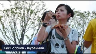 Бек Борбиев - Жубайыма