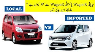 Suzuki Wagon R 2018 Pakistan vs Imported