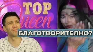 ТОП коментар за TOP Queen