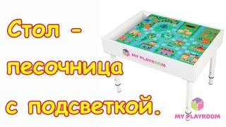 Подарили детям стол - песочницу Myplayroom. Восторг детей! (09.17г.) Семья Бровченко.