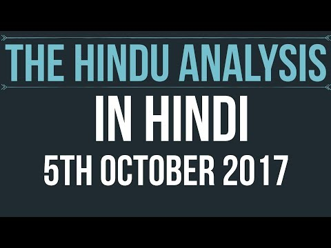5 October 2017-The Hindu Editorial News Paper Analysis- [UPSC/SSC/IBPS/UPPSC] Current affairs 2017