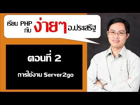 สอน PHP ตอนที่ 2 การใช้งาน Server2go