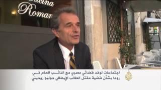 اجتماعات وفد قضائي مصري مع النائب العام في روما