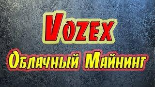 Vozex.Io - Vozex Отзывы и обзор на проект Облачного Майнинга Криптовалют. Майнинг на ASIC