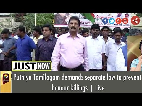 Puthiya Tamilagam demands separate law to prevent honour killings | Live