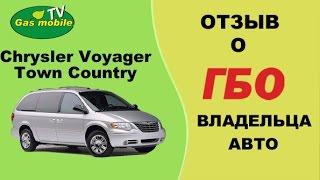 Отзыв о газе владельца авто Chrysler Voyager Town Contry.