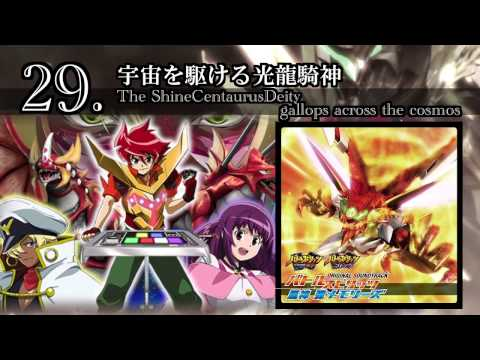 Battle Spirits Brave OST Track 29