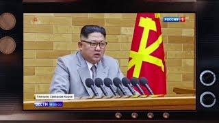 Путин хвалит Ким Чен Ына: Россия на международной арене - Гражданская оборона, 23.01.2018