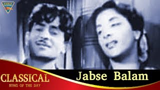 Jabse Balam Ghar Aaye Video Song | Classical Song of The Day 16 | Raj Kapoor | Old Hindi Songs