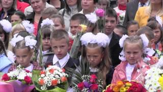 1 сентября 2015. День знаний в Лотошинской средней общеобразовательной школе №2.