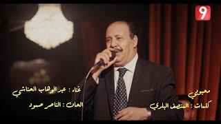 Nouba 2 | Abdelwahab Hannachi - Mahboubi | عبد الوهاب الحناشي- محبوبي